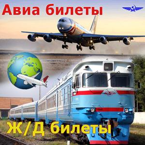 Авиа- и ж/д билеты Залесово