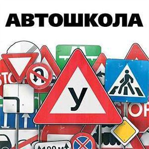 Автошколы Залесово